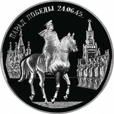 Victory Parade 50th Anniversary on Reverse of 1995 Russian Silver Proof 3 Roubles