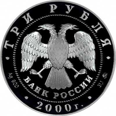 Obverse of 2000 Russian Silver Proof 3 Roubles