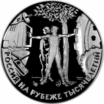 The Human Role on Reverse of 2000 Russian Silver Proof 3 Roubles