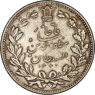 Obverse of 1902 Persian 5000 Dinars