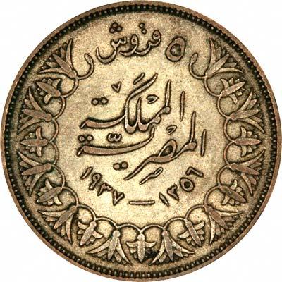 Reverse of 1356 (1937) Egyptian 5 Piastres