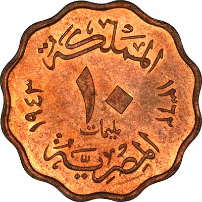 Reverse of 1362 (1943) Egyptian 10 Milliemes