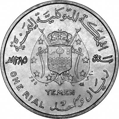 Reverse of Yemen Silver 1 Ryal