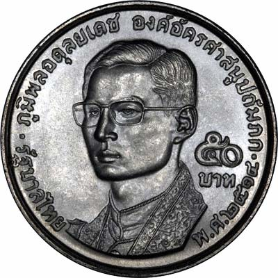 Obverse of 1971 50 Baht
