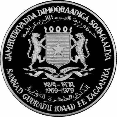 Obverse of 1979 Somalian 10 Shillings