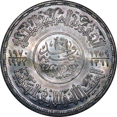 Obverse of 1402 AH (1982 CE) Egyptian Pound