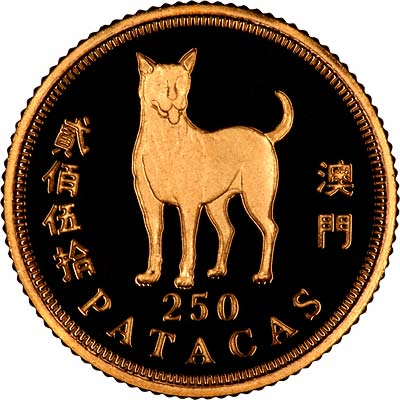 Reverse of 1994 Macau 250 Patacas