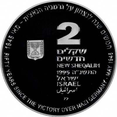 Reverse of Israeli 1 Agorah