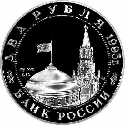 Obverse of 1995 Russian Silver Proof 3 Roubles