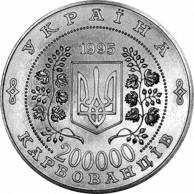 Obverse of 1995 United Nations Silver Proof 200,000 Karbovantsiv