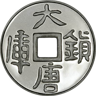 Obverse of 2007 Chinese Silver Panda Showing the Temple of Heaven