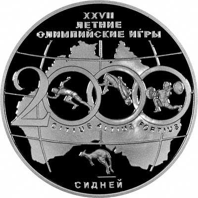 Reverse of 2000 Russian Moscow Olympics Silver Proof 3 Roubles