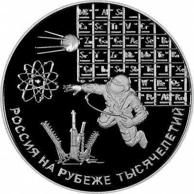 Reverse of 2000 Russian Astronauts Silver Proof 3 Roubles