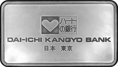 Obverse of Silver Ingot - Dai-Ichi Kangyo Bank