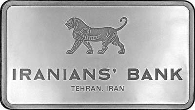 Obverse of Iranians' Bank Silver Ingot